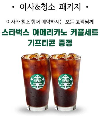 스타벅스 아메리카노 커플세트 기프티콘 증정
